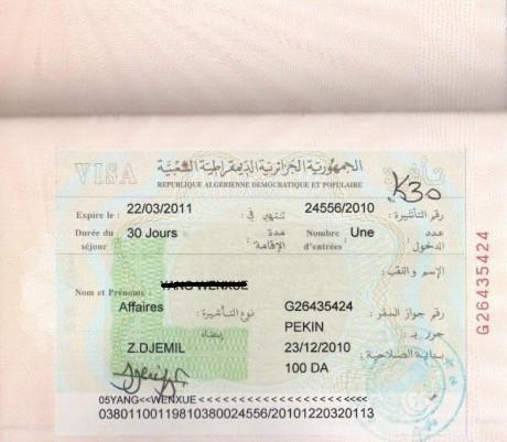 阿尔及利亚商务签证