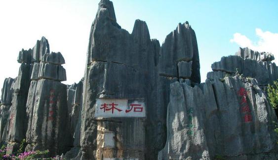 丽江香格里拉泸沽湖双飞七日游