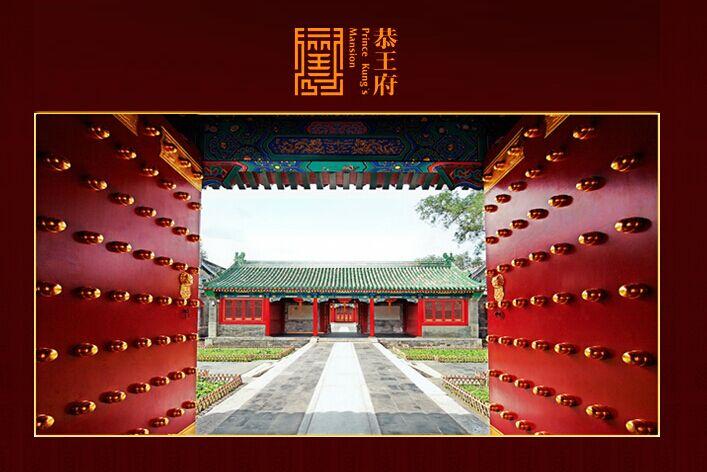【观光北京】暑假 京华亲子 北京飞高5日游