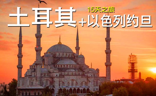 【暑期】土耳其+約旦+以色列15日(TK+哭墻+藍色清真寺+客西馬尼園+卡帕多其亞)