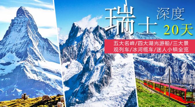 瑞士18晚20日(五大名峰+四大湖光游船+三大景观列车+冰河缆车+迷人小镇全览深度)