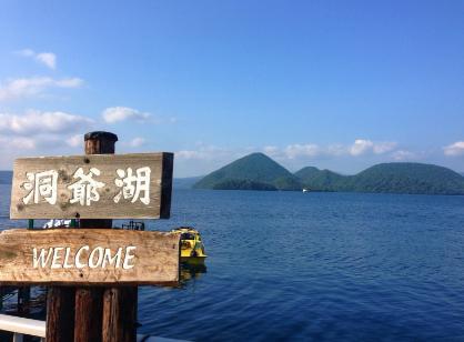 【定制案例】日本北海道5晚6日游  10人团
