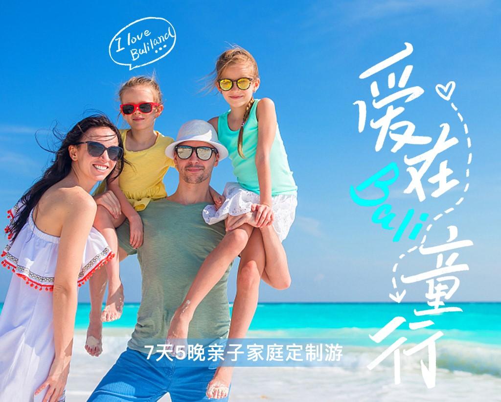 【暑期】【私家团】亲子童行·暖心巴厘岛5晚7日游(MU+2人起订+一单一团+全程海边亲子酒店+野生动物园+奇妙水上世界+可选探索者潜水艇升级包)
