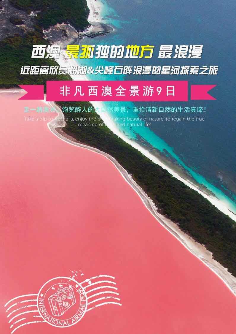 【上海往返】西澳大利亚9日(升级希尔顿+龙虾餐+螃蟹宴+粉红湖+兰斯林+巴塞尔顿长提+洛特尼斯岛+尖峰石阵+曼哲拉观海豚+凯文森野生动物园)