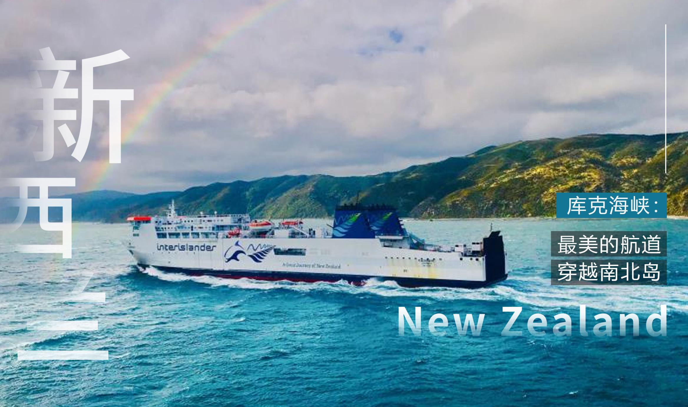 【穿越全景】新西兰南北岛11晚14天(凯库拉观鲸、库克海峡、惠灵顿、蒂帕帕、汤加里罗、布拉夫、米佛、陶波、双冰川、爱歌顿、霍比特、毛利村)