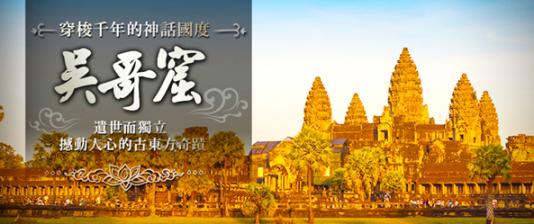 南北越+柬埔寨6晚7日(VN航空,网评四星酒店,吴哥古迹+下龙湾天堂+水上木偶戏+湄公河游船)