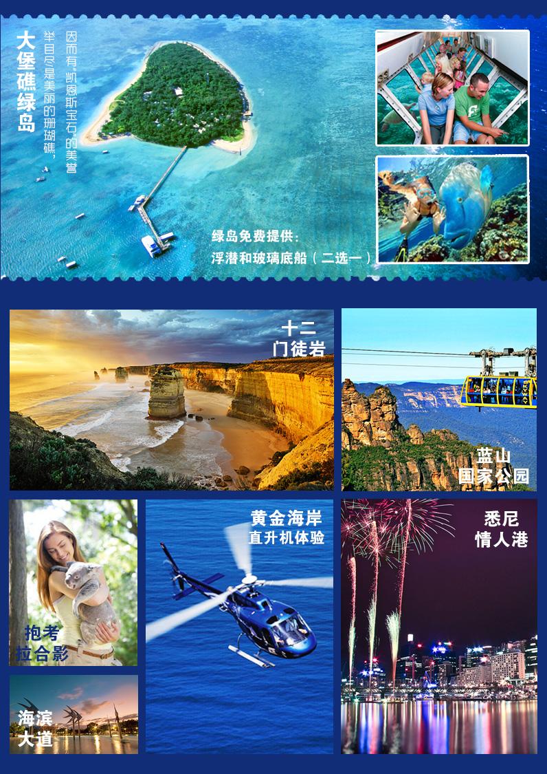 【上海往返】澳大利亞+新西蘭14日(純玩+贈WIFI+綠島大堡礁+十二門徒巖+藍山+新西蘭5大湖+牧羊人教堂+直升機體驗)