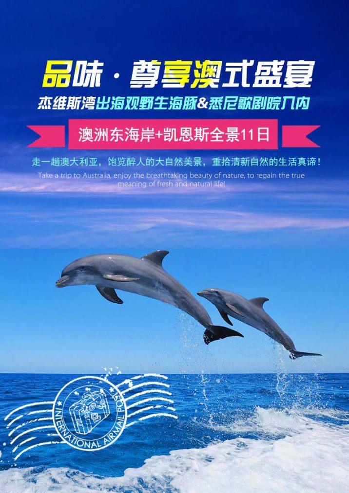 【春节】【上海往返】澳大利亚全景11日(升4晚五星+含wifi+大洋路海线+直升机俯瞰+雨林水陆两用车+海豚企鹅亲密接触)