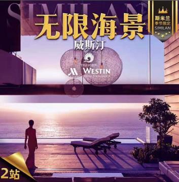 泰国普吉5晚7日(FM上海直飞,【入住近海无敌海景房】Banana蜜月湾+斯米兰+Suuko SPA | 西蒙人妖秀 | 缤纷暹罗|高尔夫训练)