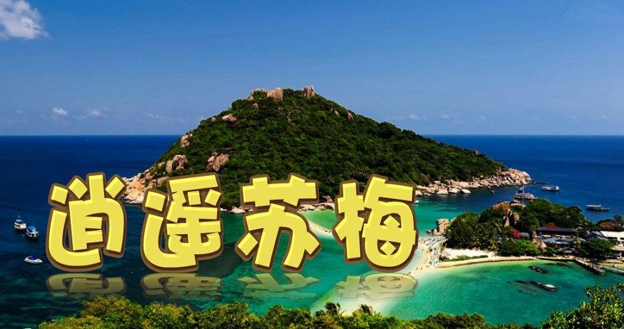 【特惠】泰国苏梅岛5晚6日自由行(SQ,本德哈里温泉度假海边酒店Bhundhari Resort and Spa,含接送机)