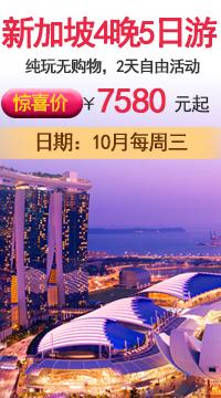 新加坡4晚5日