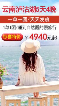 丽江、泸沽湖5天4晚