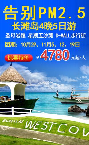 长滩岛4晚5日