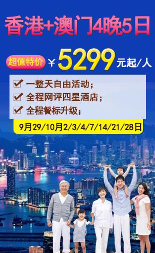 香港+澳门4晚5日游