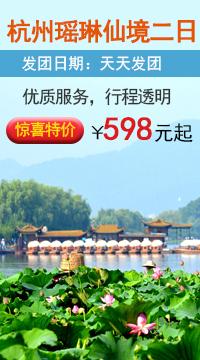 杭州瑶琳仙境二日游