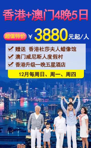 香港澳门4晚5天